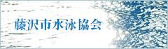 藤沢市水泳協会