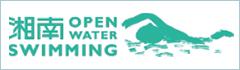 湘南OPEN WATER SWIMMING