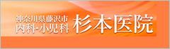 神奈川県藤沢市内科・小児科 杉本医院
